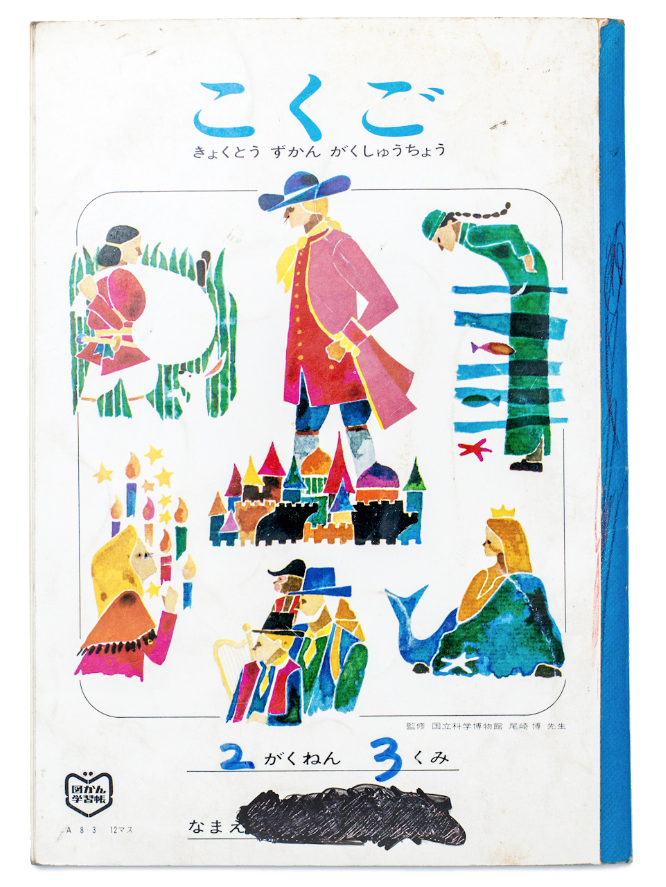 A Japanese workbook cover from the 1960s.